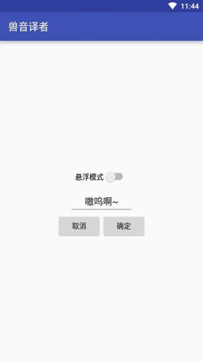 兽音译者ios官网解码app下载图3: