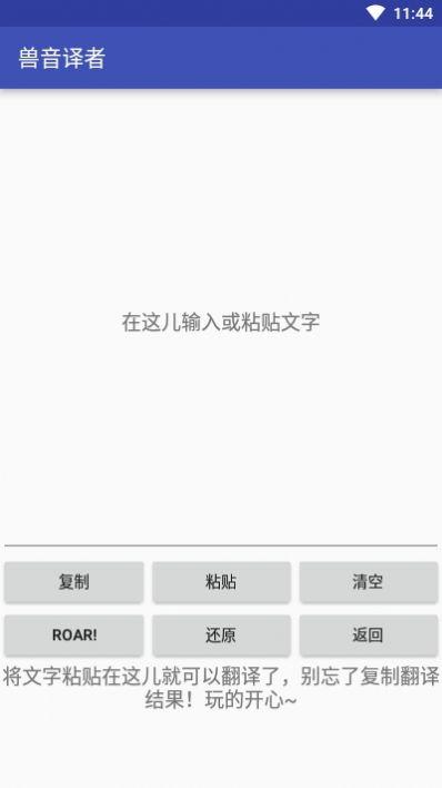 兽音译者ios官网解码app下载图2:
