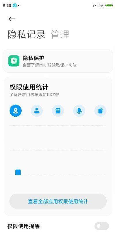小米10 MIUI12.5稳定正式版安装包下载图2: