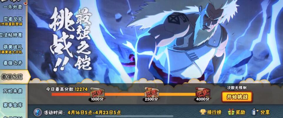 火影忍者手遊最強之鎧攻略 最強之鎧12000通關技巧[多圖]