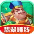 翡翠太师游戏领红包福利版 v1.0.1