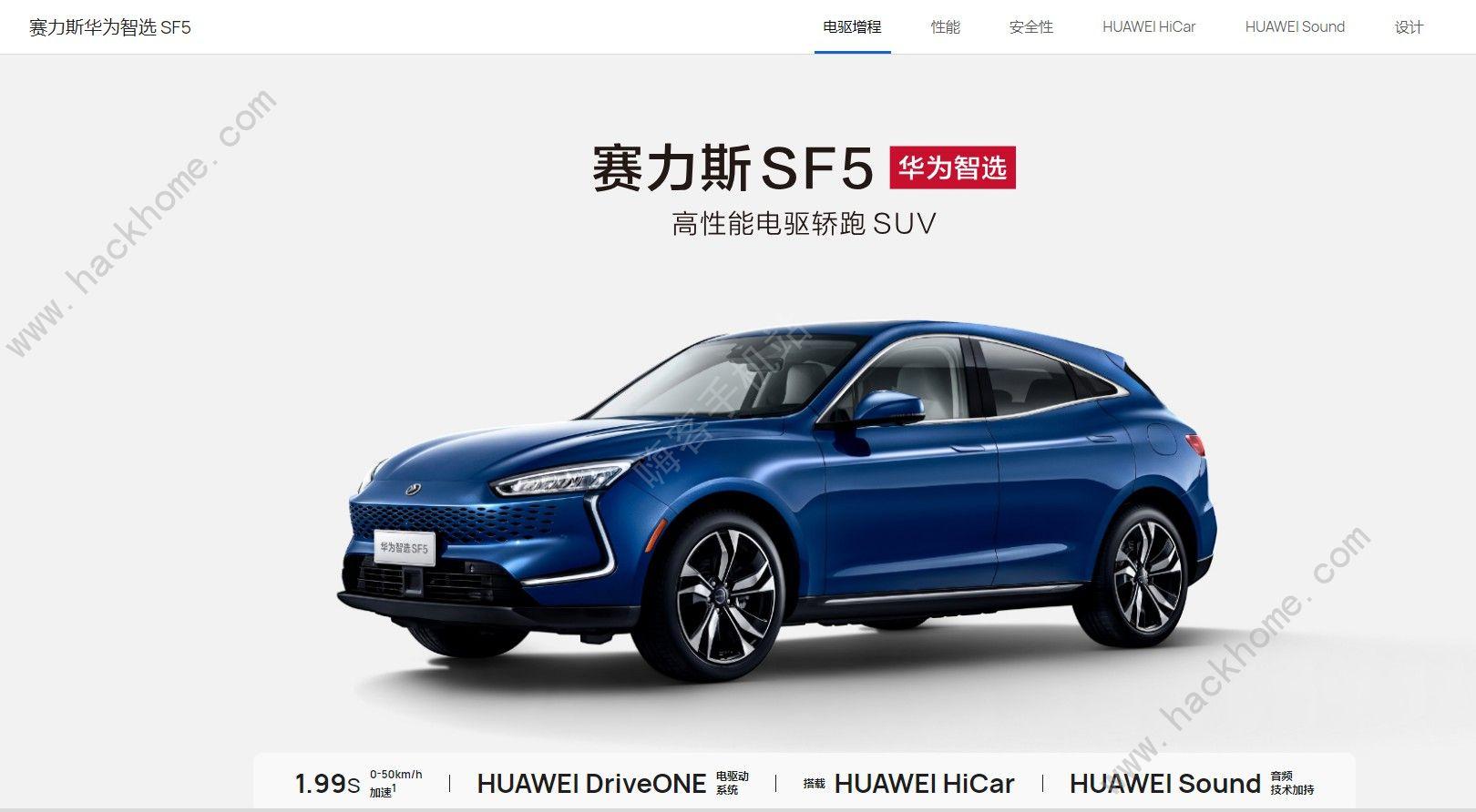 华为要卖车了 首款电驱轿跑SUV最低21万起[多图]图片1
