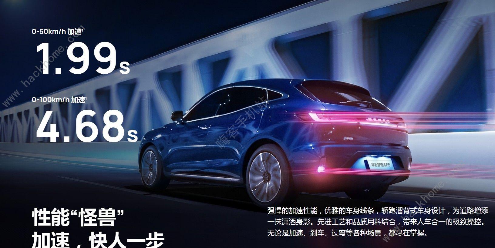 华为要卖车了 首款电驱轿跑SUV最低21万起[多图]图片2