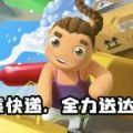 多人快递模拟器游戏手机版中文版 v1.0
