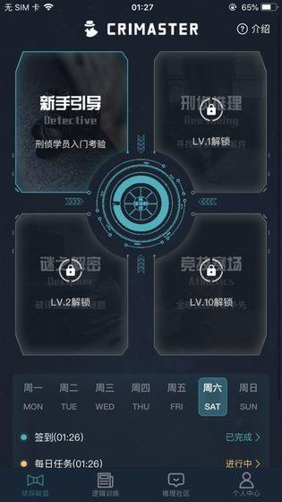 犯罪大师侦探委托4.28最新版游戏下载图1: