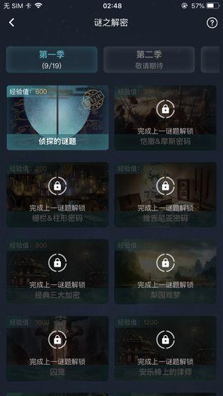 犯罪大师侦探委托4.28最新版游戏下载图2: