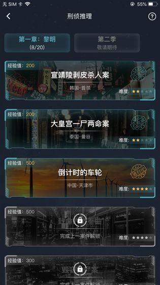 犯罪大师侦探委托4.28最新版游戏下载图片1
