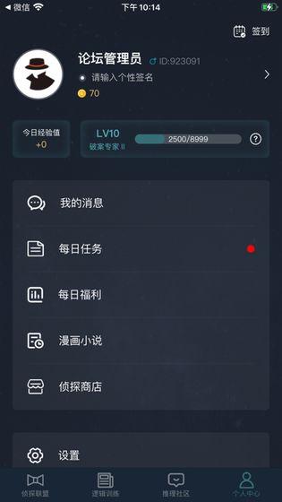 犯罪大师侦探委托4.28最新版游戏下载图3: