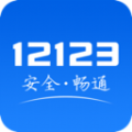 12123学法减分考试拍照搜题软件app下载 v2.6.1