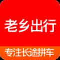 老乡出行app安卓版下载 v1.0.0