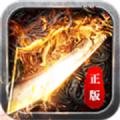 皇图热血传奇最新版官方手游 v1.0