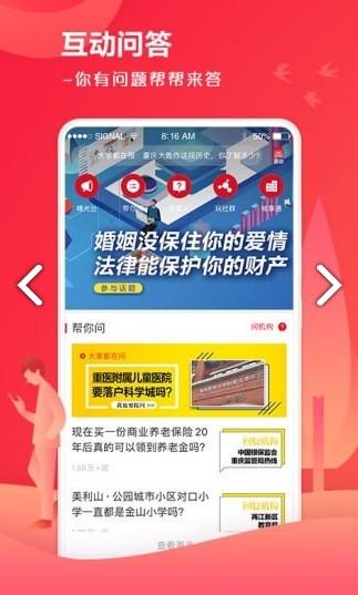 下游新闻app最新版图3: