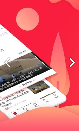 下游新闻app最新版图2: