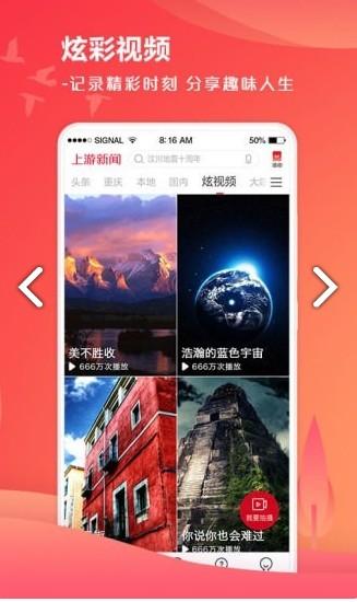 下游新闻app最新版图片1