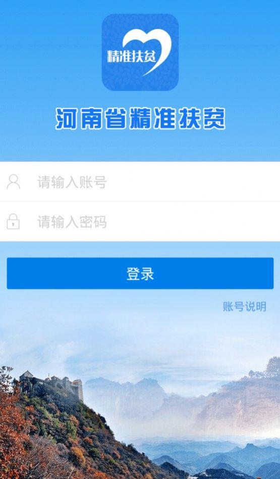 河南精准扶贫信息管理平台的应用app苹果版下载图1: