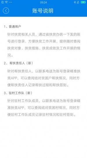河南精准扶贫信息管理平台的应用app苹果版下载图片1