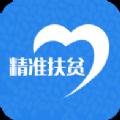 河南精准扶贫信息管理平台的应用app苹果版下载 v1.3.7