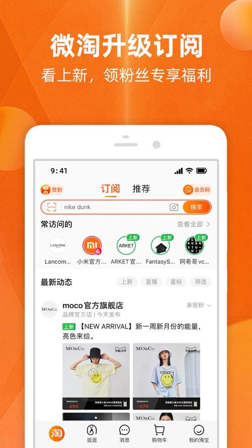 手机淘宝2021官方最新版本图2: