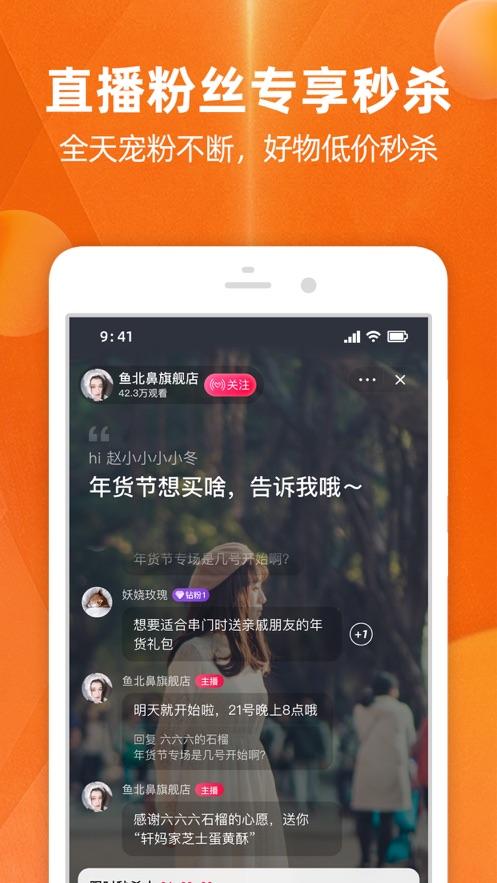手机淘宝2021官方最新版本图3: