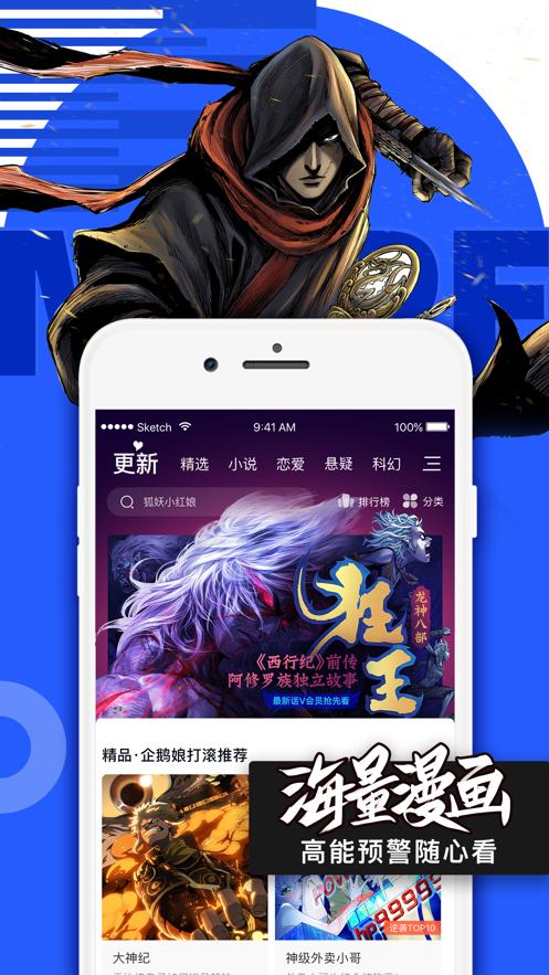 快看漫画2021最新版app下载图1: