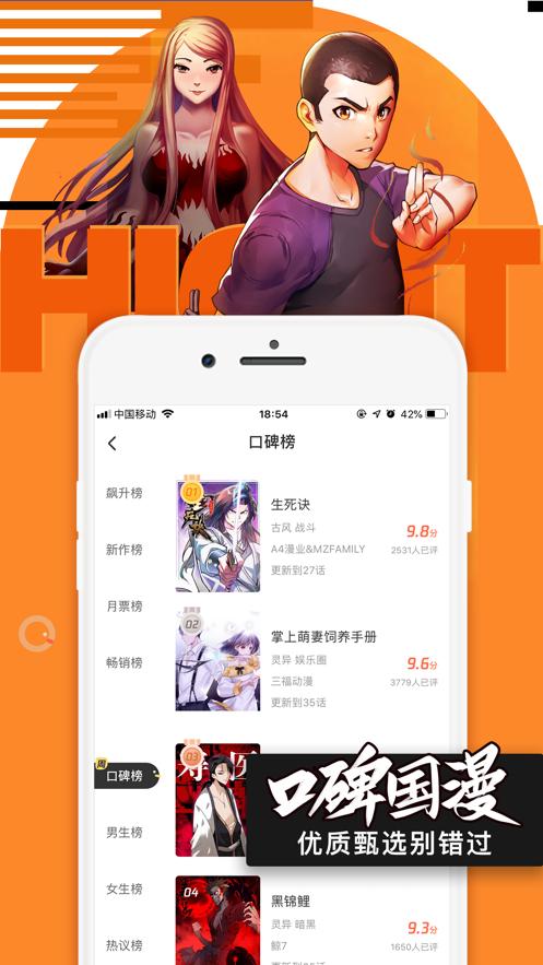 快看漫画2021最新版app下载图2: