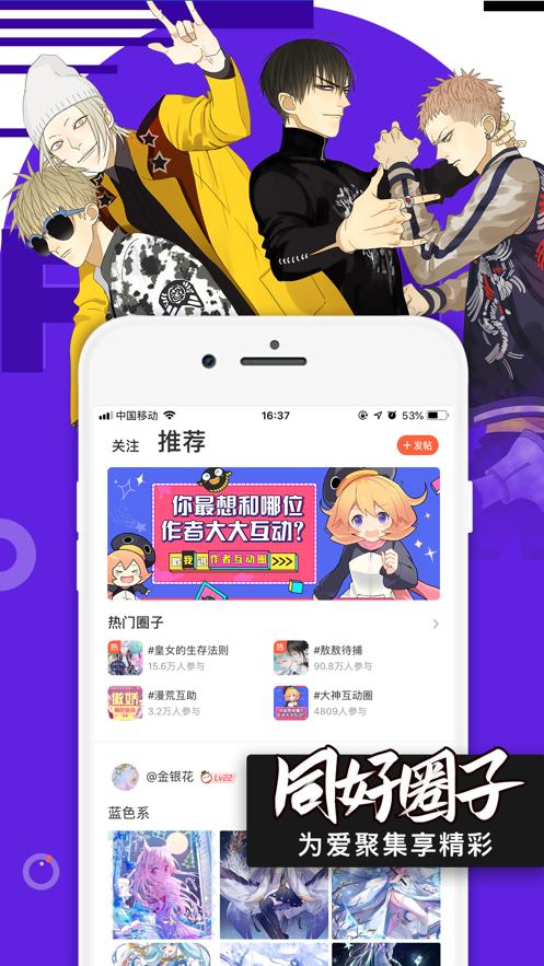 快看漫画2021最新版app下载图3: