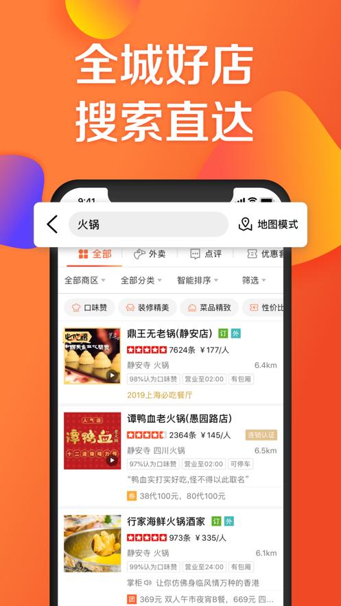 大众点评app官方版软件图片1