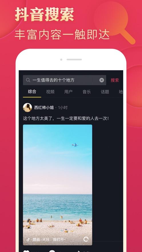 抖音极速版2021最新版本下载安卓图3: