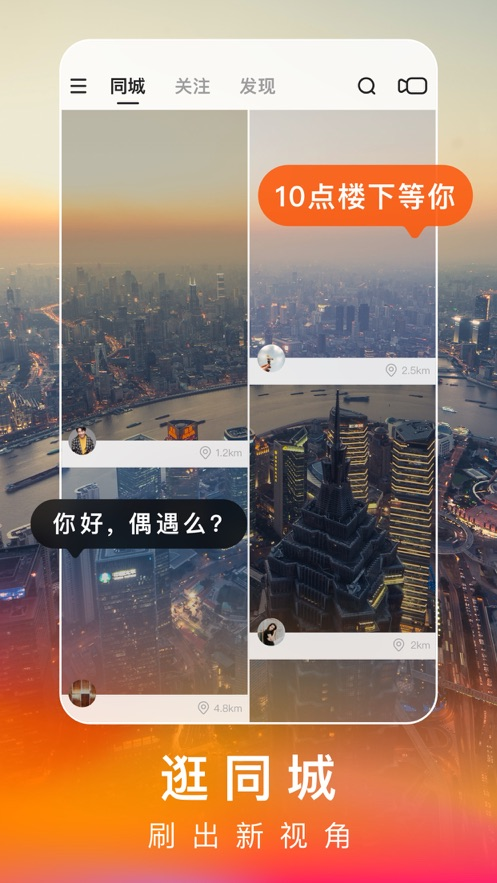 快手极速版2021最新版官方app图3: