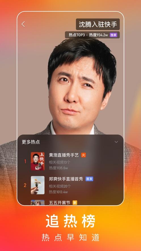 快手极速版2021最新版官方app图片1