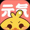 元气漫画2021最新版app软件 v1.0