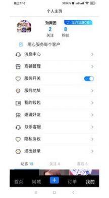 福报临聘app安卓免费下载图2: