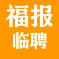 福报临聘app安卓免费下载 v1.6.8