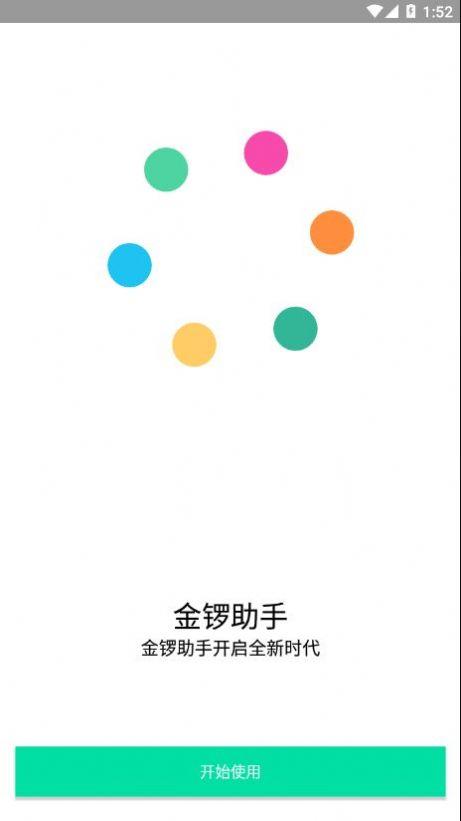 金锣助手app安卓手机版下载图片1