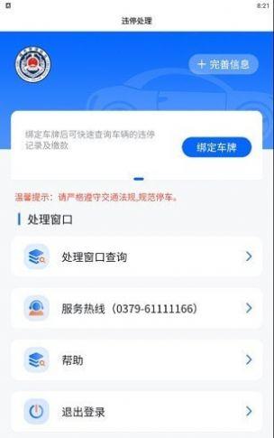 洛阳违停处理app官方版下载图2: