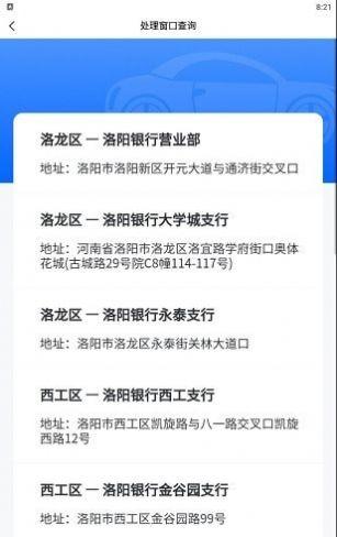 洛阳违停处理app官方版下载图3: