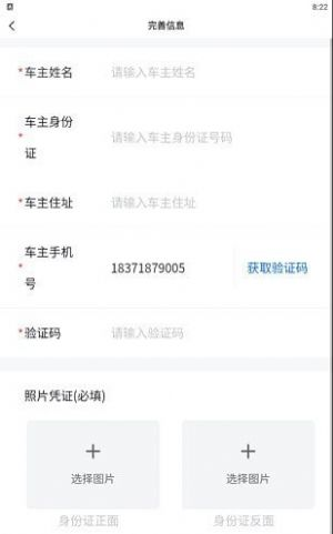 洛阳违停处理app官方版下载图1: