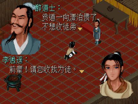 仙剑奇侠传1再续前缘游戏手机版图片1