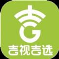 吉视吉选最新版app软件 v1.0