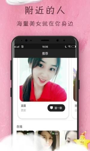 陌见交友app图3