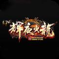1.76辉夜火龙传奇手游官方版 v3.88