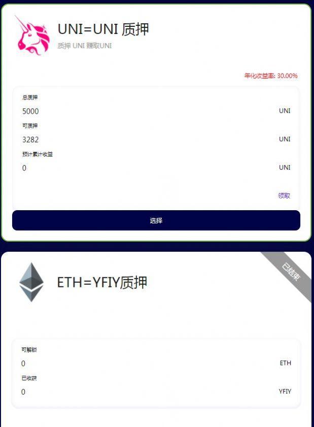 YFIY空投挖矿官网app图1: