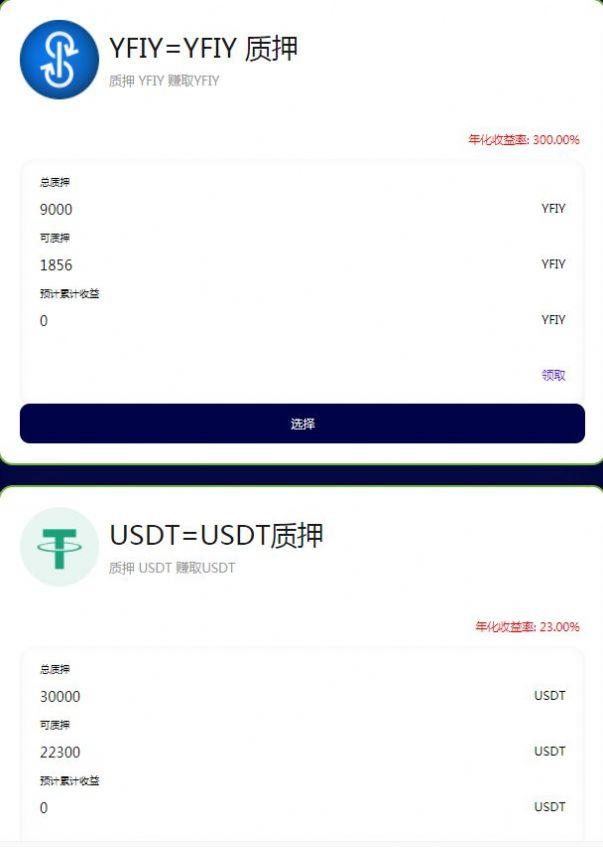 YFIY空投挖矿官网app图2:
