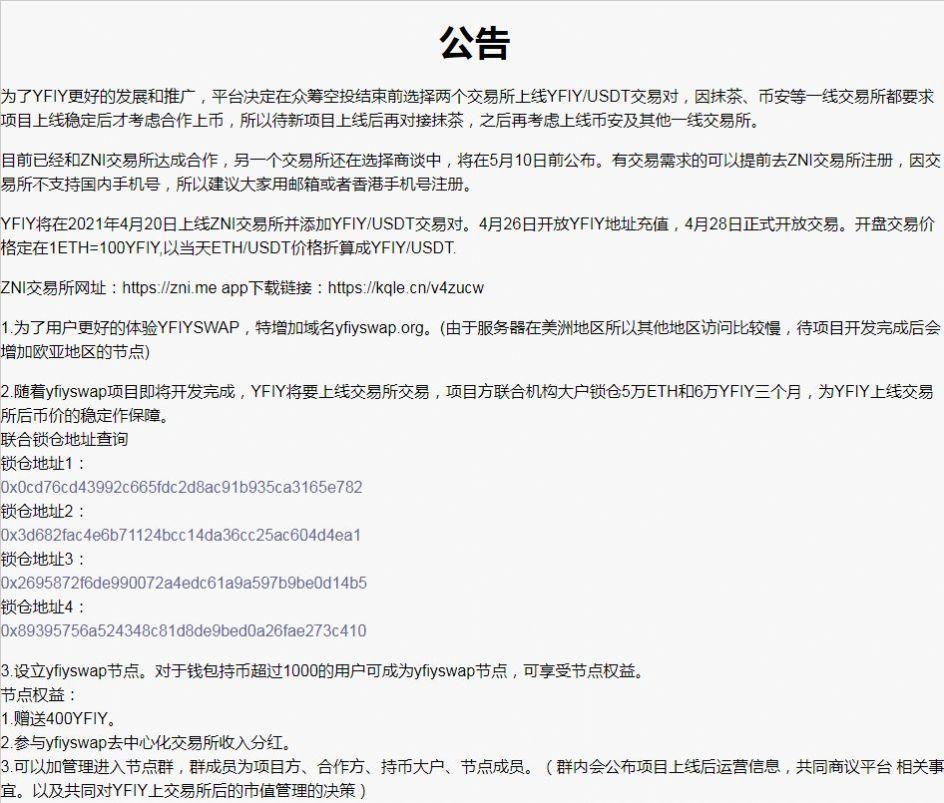 YFIY空投挖矿官网app图3: