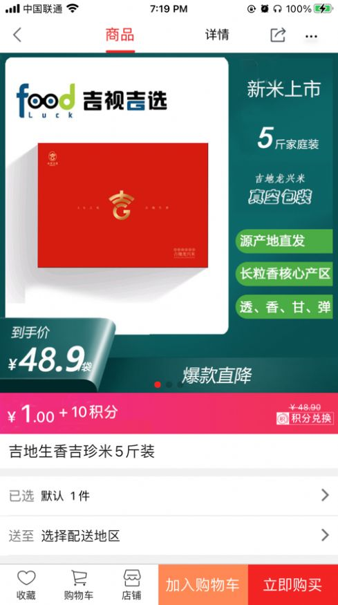 吉视吉选最新版app软件图1: