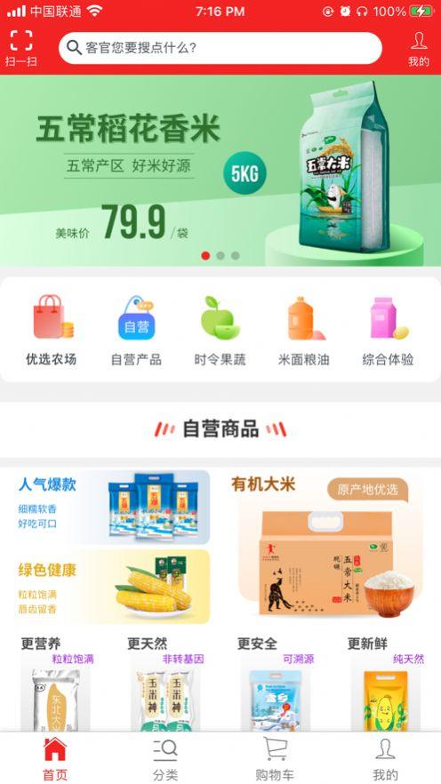 吉视吉选最新版app软件图3:
