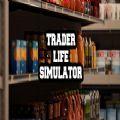trader life simulator中文游戏 v1.0.0