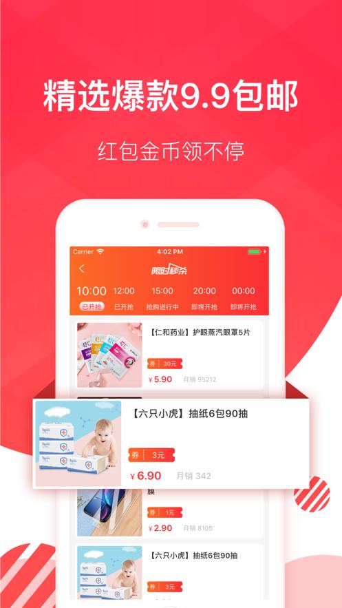益康优拼拼团官网排线app图1: