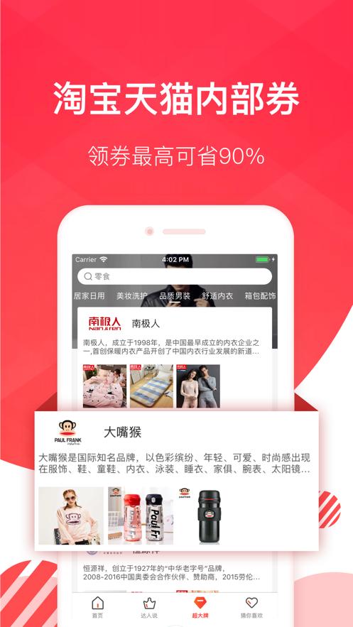 益康优拼拼团官网排线app图2: