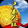 广西人社12333app最新版下载安装 v6.0.3